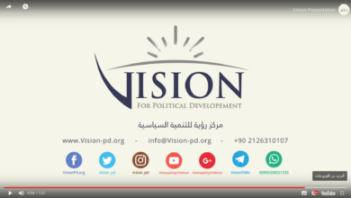 Photo of عن مركز رؤية للتنمية السياسية