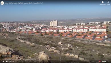 Photo of أثر الاستيطان وجدار الفصل العنصري على المواقع الأثرية والتاريخية في الضفة الغربية