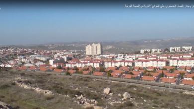 Photo of أثر الاستيطان وجدار الفصل العنصري على المواقع الأثرية في الضفة الغربية