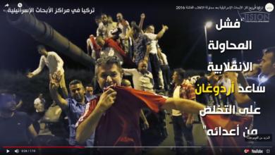 Photo of تركيا في مراكز الأبحاث الإسرائيلية بعد محاولة الانقلاب الفاشلة 2016