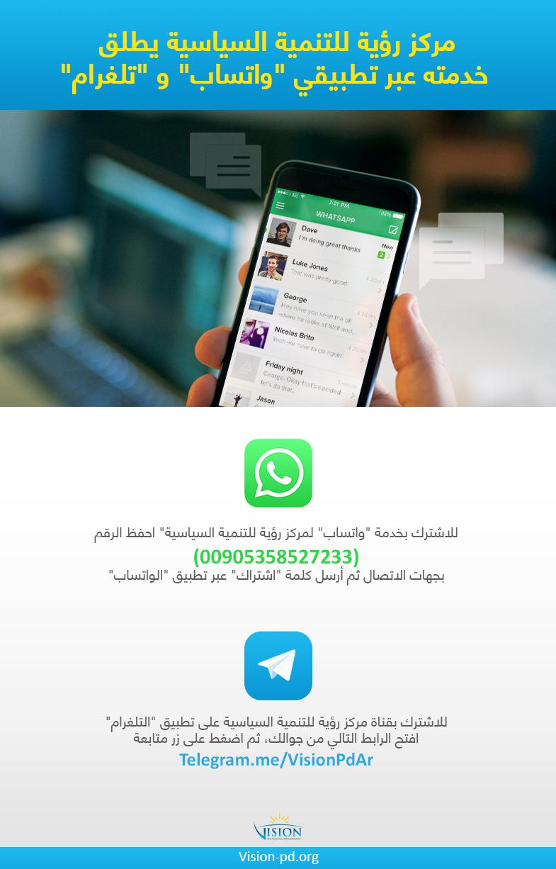 "Photo of مركز رؤية للتنمية السياسية يطلق خدمته عبر تطبيقي ""واتساب"" و ""تلغرام"""