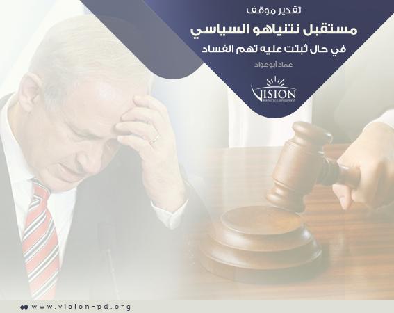 Photo of مستقبل نتنياهو السياسي في حال ثبتت عليه تهم الفساد