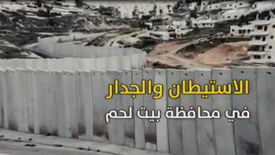Photo of الاستيطان والجدار في بيت لحم