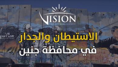 Photo of الاستيطان والجدار في محافظة جنين