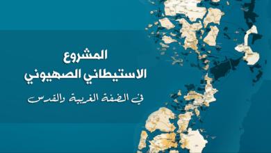 Photo of مركز رؤية يختتم حملة بين ذكرى النكبة والنكسة