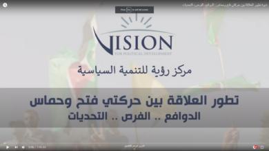 Photo of مركز رؤية يعقد ورشة حوارية حول تطور العلاقة بين حركتي فتح وحماس