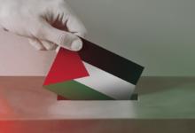 Photo of الانتخابات الفلسطينية وتحديات الواقع