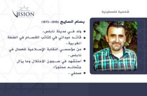 ولد بسام أمين محمد السايح في مدينة نابلس في الحادي والثلاثين من آب/ أغسطس عام 1973.